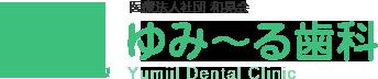 千葉市緑区おゆみ野の歯医者 ゆみ~る歯科